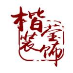 黃岡市楷瑩建筑裝飾有限責任公司