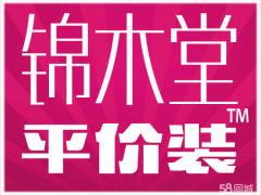 安徽锦木堂装饰设计工程有限公司