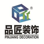 柳州品匠家居裝飾工程有限公司河源分公司