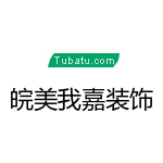 南京皖美我嘉装饰工程有限公司马鞍山分公司