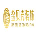 连云港市金贝壳装饰工程有限公司