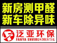 泛亞秦皇島環保科技有限公司
