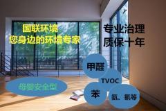 國聯環境工程(大連)有限公司河南分公司