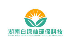 湖南白绿林环保科技有限公司