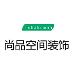丹東尚品空間裝飾工程有限公司
