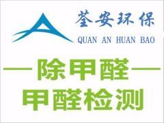 蕪湖市荃安環保科技有限責任公司