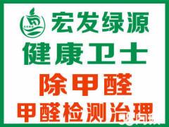贵州宏发绿源环保有限公司
