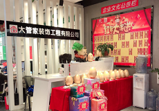 深圳大管家裝飾工程有限公司惠州分公司