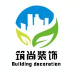 赤峰市筑尚装饰工程有限公司