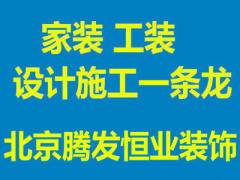 北京腾发恒业装饰