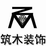 保定筑木建筑装饰工程有限公司