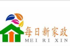 青海每日新家政服務有限公司