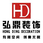 桂林弘鼎裝飾工程有限公司