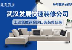 武漢逸森裝飾工程有限公司