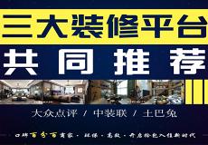 上海居全裝潢設計有限公司