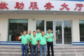 山东清秀村环境科技有限公司