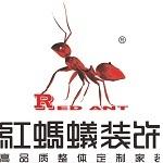 六盤水紅螞蟻裝飾有限公司