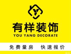 常德有樣裝飾設計工程有限公司