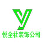 安徽悅全社建筑裝飾工程有限公司