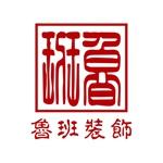 東莞市魯班裝飾工程有限公司