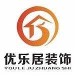 蚌埠優樂居裝飾工程有限公司