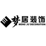 广东梦居装饰工程有限公司遵义分公司