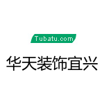 无锡华天装饰装潢有限公司宜兴分公司