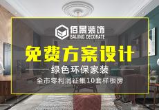 湖南佰景装饰设计工程有限公司
