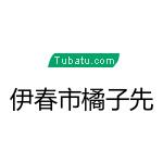 伊春市橘子先鋒網絡有限公司