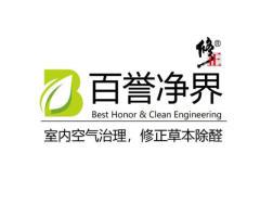 汕头市百誉净界环境科技有限公司
