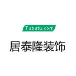 河南居泰隆裝飾工程有限公司