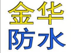 金華20年專業防水