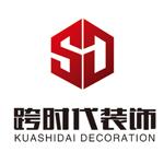 福建省南平市跨时代设计工程有限公司