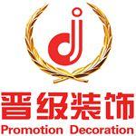 沈陽晉級裝飾工程有限公司