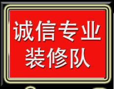 温州杨工装潢装饰
