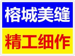 福州【专业】瓷砖美缝施工队【榕城美缝】精工细作