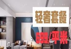西咸新區精度人生匠心裝飾工程有限公司