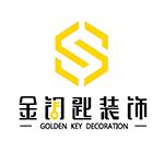 台州金钥匙装饰设计有限公司
