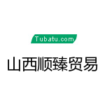 山西順臻貿易有限公司