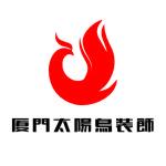 厦门太阳鸟设计装饰工程有限公司莆田分公司