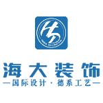 貴州海大裝飾工程有限公司