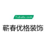 蘄春優格裝飾裝潢設計有限公司