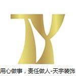 镇江市天宇装饰有限公司