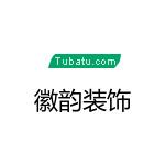 濱州市徽韻裝飾工程有限公司
