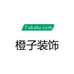邵陽縣橙子裝飾工程設計有限公司