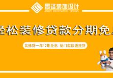 上海景译装饰设计工程有限公司