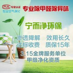 江蘇寧而凈環保科技有限公司