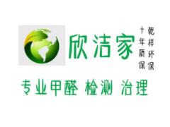 台州欣洁家家政服务中心