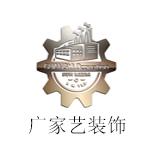 金華廣家藝裝飾工程有限公司