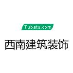 贵州省铜仁市西南建筑装饰工程有限公司